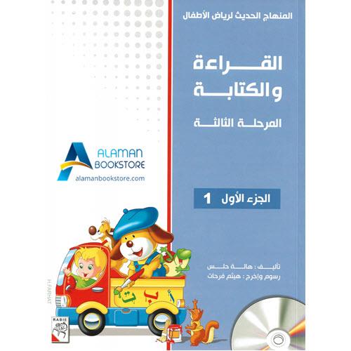 Arabic Bookstore in USA - المنهاج الحديث لرياض الأطفال - القراءة والكتابة - المرحلة 3 - الجزء 1 - مكتبة عربية في أمريكا