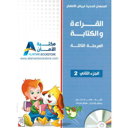 Arabic Bookstore in USA - المنهاج الحديث لرياض الأطفال - القراءة والكتابة - المرحلة 3 - الجزء 2 - مكتبة عربية في أمريكا