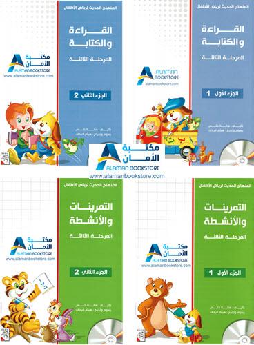 Arabic Bookstore in USA - المنهاج الحديث لرياض الأطفال - المرحلة 3 - مكتبة عربية في أمريكا