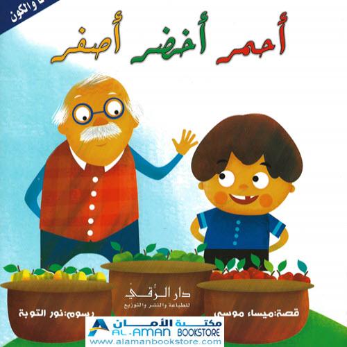 Arabic Bookstore in USA - مكتبة عربية في أمريكا - أنا والكون - أحمر أصفر أخضر