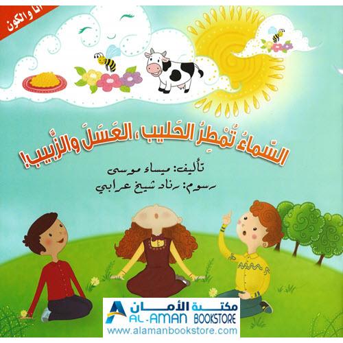 Arabic Bookstore in USA - مكتبة عربية في أمريكا - أنا والكون - السماء تمطر الحليب, العسل والزبيب