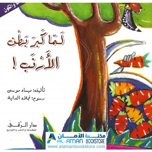 Arabic Bookstore in USA - مكتبة عربية في أمريكا - أنا والكون - لما كبر بطن الأرنب