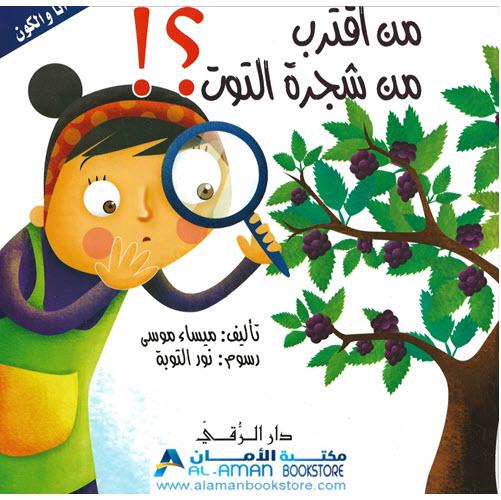 Arabic Bookstore in USA - مكتبة عربية في أمريكا - أنا والكون - من اقترب من شجرة التوت