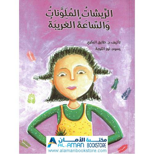 Arabic Bookstore in USA - مكتبة عربية في أمريكا - الريشات الملونات والساعة الغريبة