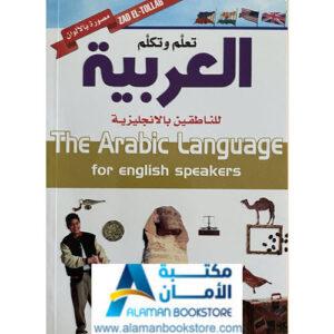 Arabic Bookstore in USA - مكتبة عربية في أمريكا - تعلم العربية - تكلم العربية