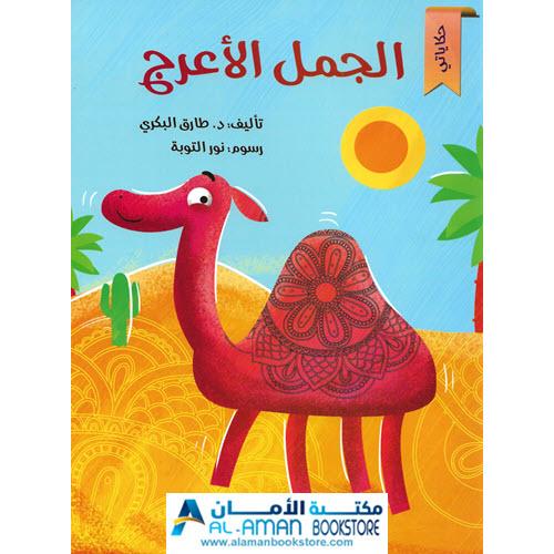 Arabic Bookstore in USA - مكتبة عربية في أمريكا - قصص الأطفال - الجمل الأعرج
