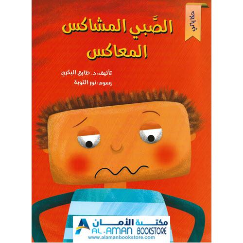 Arabic Bookstore in USA - مكتبة عربية في أمريكا - قصص الأطفال - الصبي المشاكس المعاكس