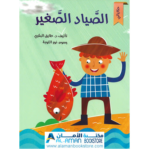 Arabic Bookstore in USA - مكتبة عربية في أمريكا - قصص الأطفال - الصياد الصغير