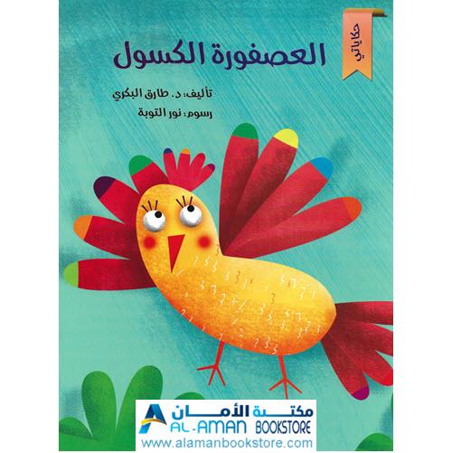 Arabic Bookstore in USA - مكتبة عربية في أمريكا - قصص الأطفال - العصفورة الكسول