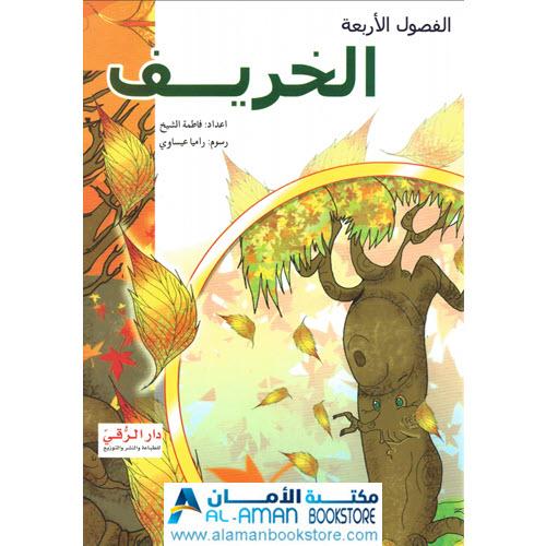 Arabic Bookstore in USA - مكتبة عربية في أمريكا - قصص الأطفال - الفصول الأربعة - الخريف