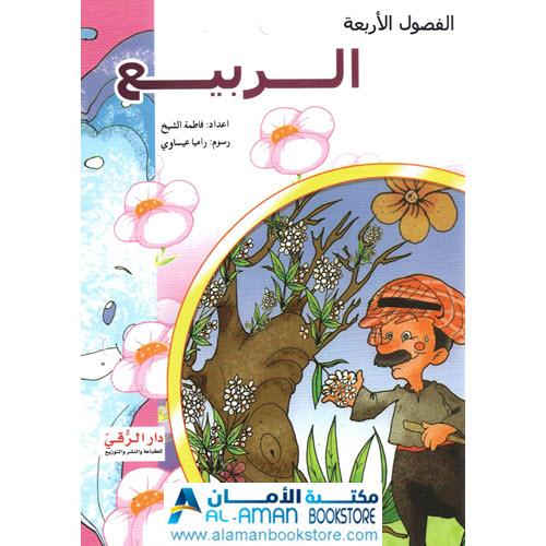 Arabic Bookstore in USA - مكتبة عربية في أمريكا - قصص الأطفال - الفصول الأربعة - الربيع