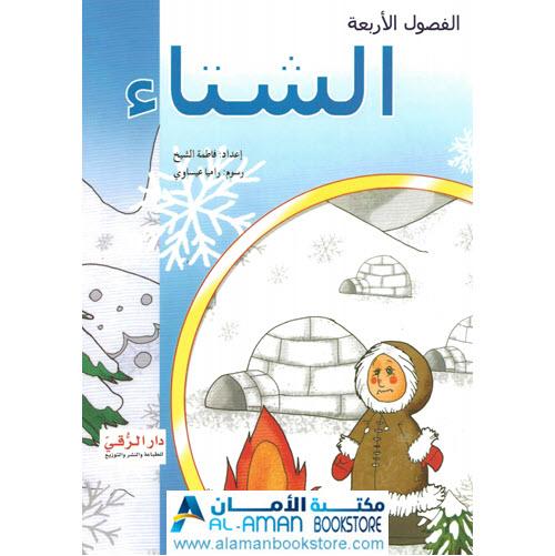 Arabic Bookstore in USA - 2 - مكتبة عربية في أمريكا - قصص الأطفال - الفصول الأربعة - الشتاء