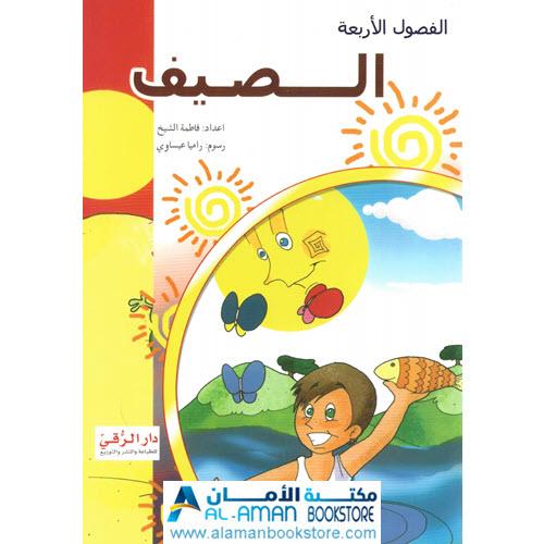 Arabic Bookstore in USA - مكتبة عربية في أمريكا - قصص الأطفال - الفصول الأربعة - الصيف