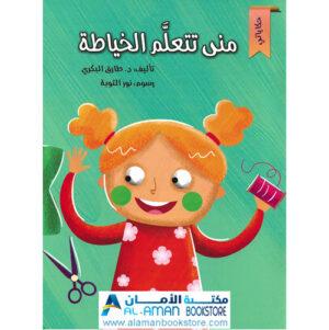 Arabic Bookstore in USA - مكتبة عربية في أمريكا - قصص الأطفال - منى تتعلم الخياطة