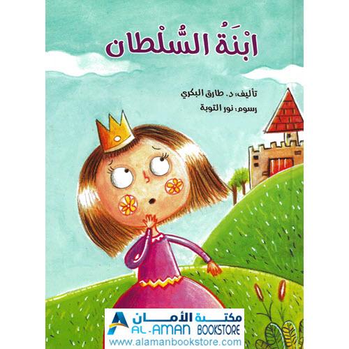 Arabic Bookstore in USA - مكتبة عربية في أمريكا - قصص للناشئة واليافعين - ابنة السلطان