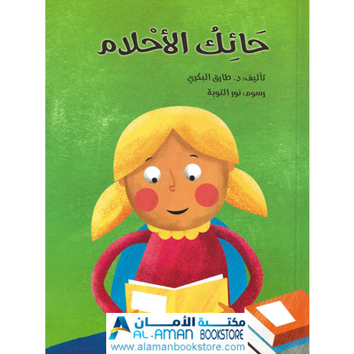 Arabic Bookstore in USA - مكتبة عربية في أمريكا - قصص للناشئة واليافعين - حائك الأحلام