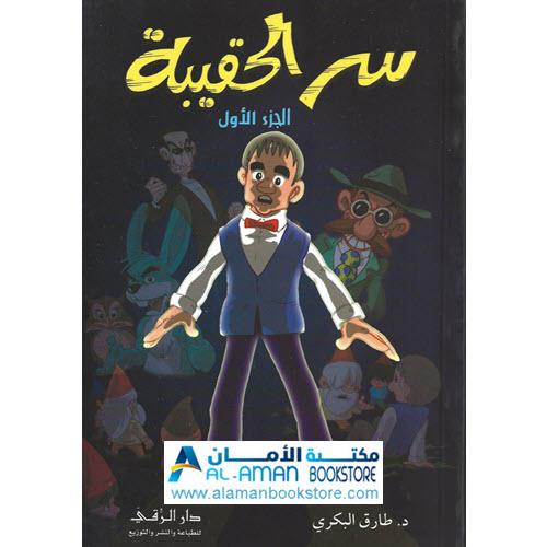 Arabic Bookstore in USA - مكتبة عربية في أمريكا - قصص للناشئة واليافعين - سر الحقيبة - الجزء 1