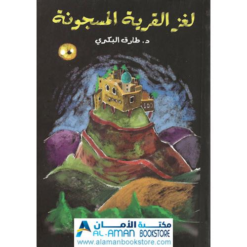 Arabic Bookstore in USA - مكتبة عربية في أمريكا - قصص للناشئة واليافعين - لغز القرية المسجونة