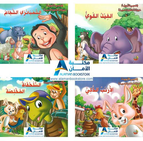 Islamic Bookstore - Arabic Bookstore - قصص تربوية - المجموعة الثانية - مكتبة عربية في أمريكا