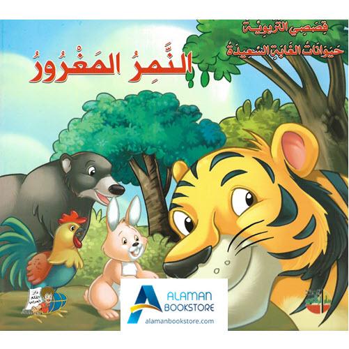 Islamic Bookstore - Arabic Bookstore - قصص تربوية - المجموعة الأولى - مكتبة عربية في أمريكا