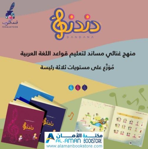 Arabic Bookstore in USA - Arabic Grammer -00- مكتبة عربية في أمريكا - تعلم العربية - دندنة - قواعد اللغة العربية - فنمكتوب - فن مكتوب
