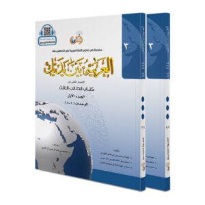 العربية بين يديك