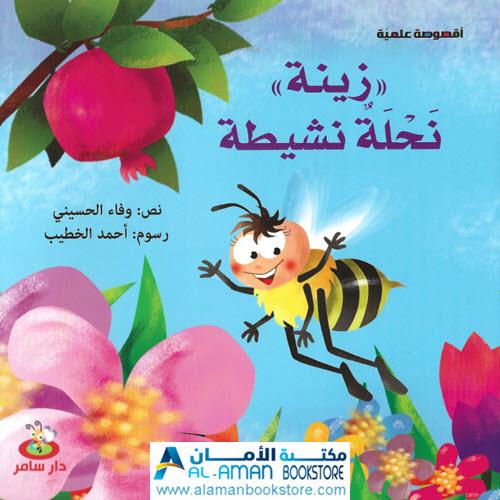Al-Aman Bookstore - Arabic & Islamic Bookstore in USA - أقصوصة علمية - زينة - نحلة نشيطة