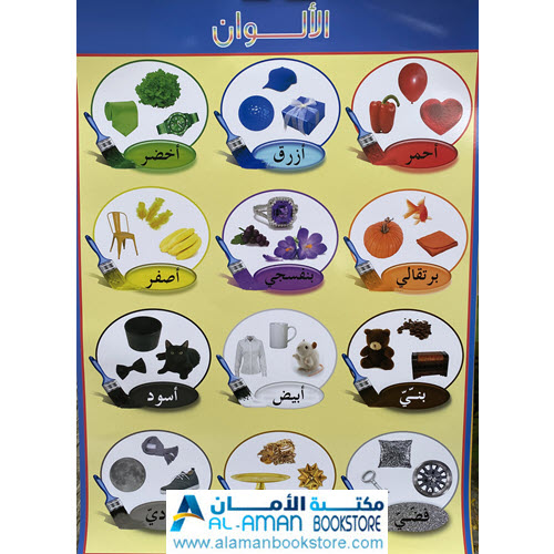 Al-Aman Bookstore - Arabic & Islamic Bookstore in USA - بوستر الألوان - لوحة الألوان