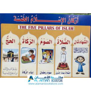 Al-Aman Bookstore - Arabic & Islamic Bookstore in USA - بوستر الإسلام - لوحة أركان الإسلام