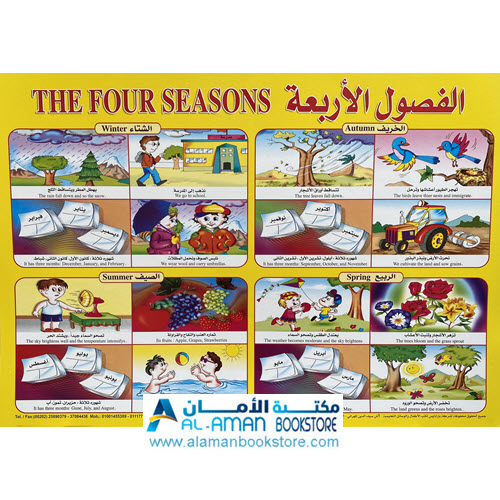 Al-Aman Bookstore - Arabic & Islamic Bookstore in USA - بوستر الفصول الأربعة - لوحة الفصول الأربعة