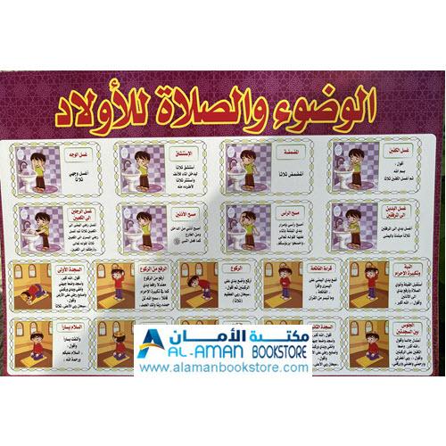 Al-Aman Bookstore - Arabic & Islamic Bookstore in USA - بوستر الوضوء والصلاة للأولاد - لوحة الوضوء والصلاة للأولاد