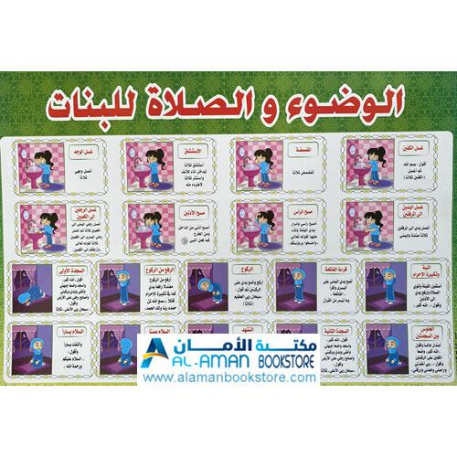 Al-Aman Bookstore - Arabic & Islamic Bookstore in USA - بوستر الوضوء والصلاة للبنات - لوحة الوضوء والصلاة للبنات