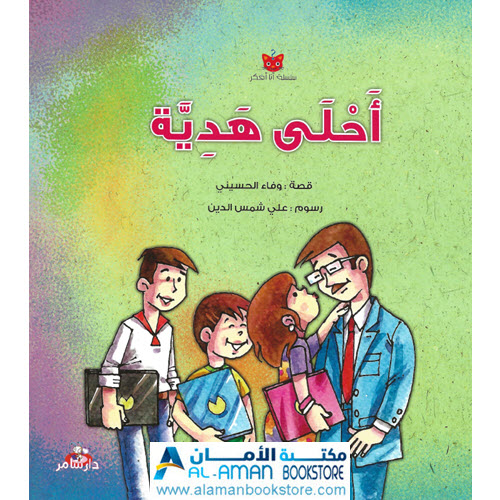 Al-Aman Bookstore - Arabic & Islamic Bookstore in USA - سلسلة انا افكر - احلى هدية