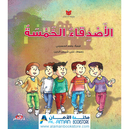 Al-Aman Bookstore - Arabic & Islamic Bookstore in USA -2- سلسلة انا افكر - الاصدقاء الخمسة