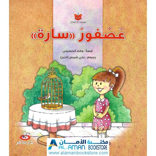 Al-Aman Bookstore - Arabic & Islamic Bookstore in USA - سلسلة انا افكر - عصفور سارة