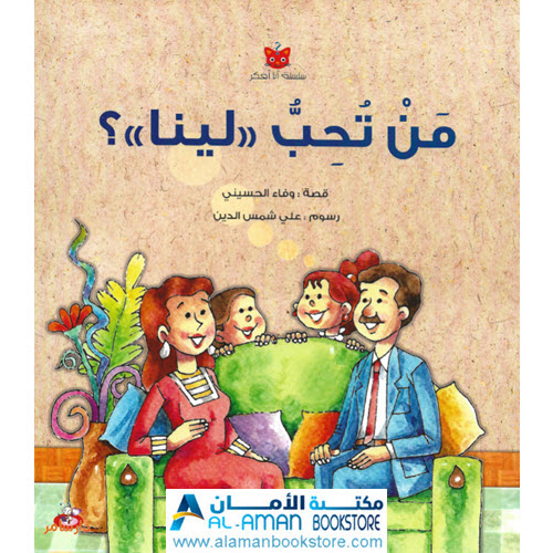 Al-Aman Bookstore - Arabic & Islamic Bookstore in USA - سلسلة انا افكر - من تحب لينا