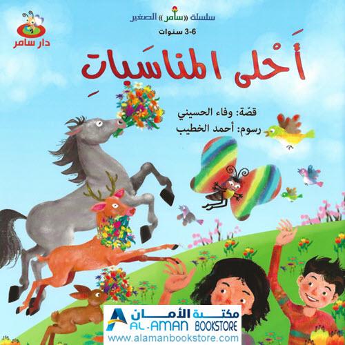 Al-Aman Bookstore - Arabic & Islamic Bookstore in USA - سلسلة سامر الصغير - احلى المناسبات