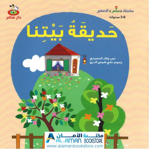 Al-Aman Bookstore - Arabic & Islamic Bookstore in USA - سلسلة سامر الصغير - حديقة بيتنا