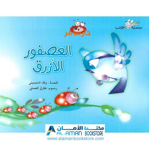 Al-Aman Bookstore - Arabic & Islamic Bookstore in USA - مكتبة الأمان - دار سامر - سلسلة الارانب - العصفور الازرق