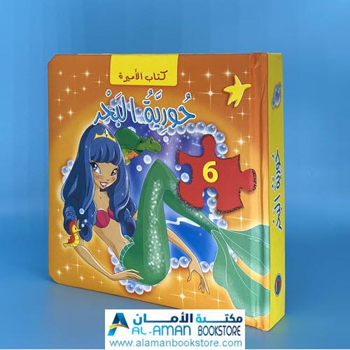 Arabi Bookstore in USA - Ariel Mermaid story & Puzzle - مكتبة عربية في امريكا - حورية البحر اريال - مع بزل