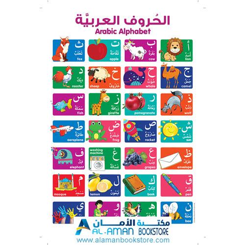 Al-Aman Bookstore - Arabic & Islamic Bookstore in USA -2 بوستر الحروف العربية - لوحة الحروف العربية