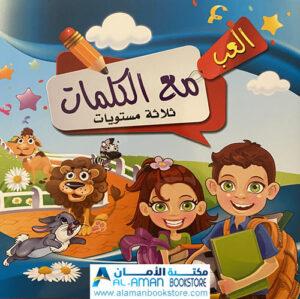 Arabic Bookstore in USA - العب مع الكلمات - مكتبة عربية في أمريكا - Learn Arabic
