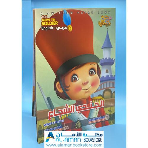 Arabic Bookstore in USA - قصص الأطفال - سلسلة الامراء - الجندي الشجاع - مكتبة عربية في أمريكا