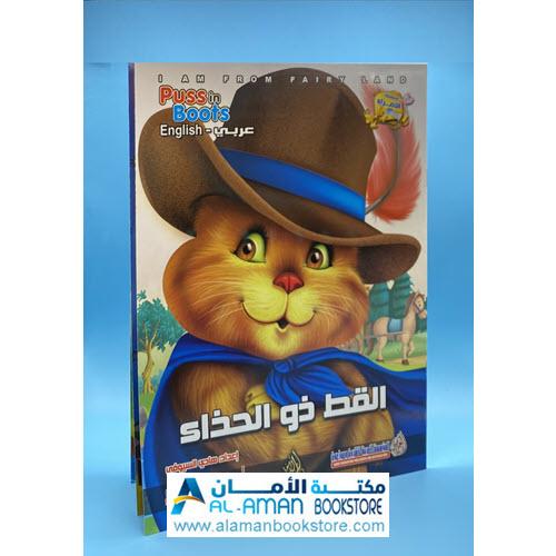 Arabic Bookstore in USA - قصص الأطفال - سلسلة الامراء - القط ذو الحذاء - مكتبة عربية في أمريكا