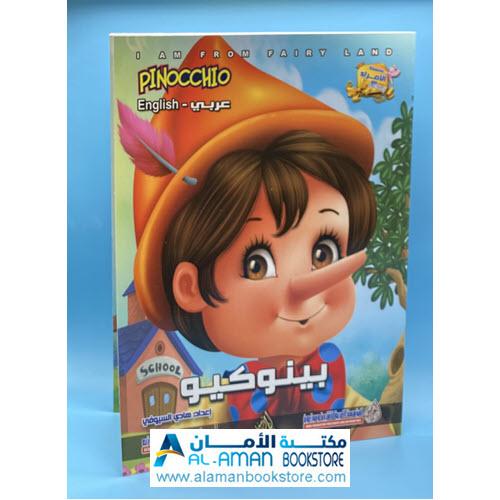 Arabic Bookstore in USA - قصص الأطفال - سلسلة الامراء - بينوكيو - مكتبة عربية في أمريكا