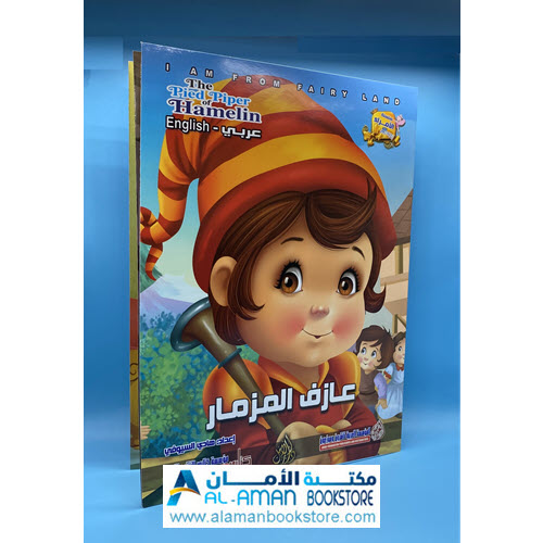 Arabic Bookstore in USA - قصص الأطفال - سلسلة الامراء - عازف المزمار - مكتبة عربية في أمريكا