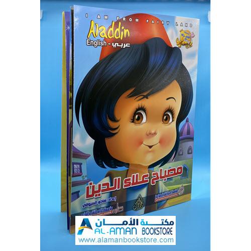 Arabic Bookstore in USA - قصص الأطفال - سلسلة الامراء - علاء الدين- مكتبة عربية في أمريكا
