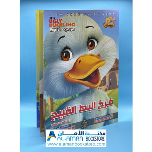 Arabic Bookstore in USA - قصص الأطفال - سلسلة الامراء - فرخ البط القبيح - مكتبة عربية في أمريكا