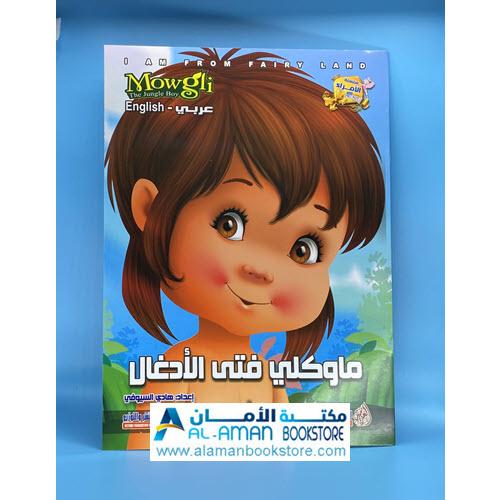 Arabic Bookstore in USA - قصص الأطفال - سلسلة الامراء - ماوكلي فتى الادغال - مكتبة عربية في أمريكا