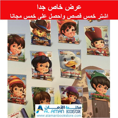 Arabic Bookstore in USA - قصص الأطفال - سلسلة الامراء - مكتبة عربية في أمريكا